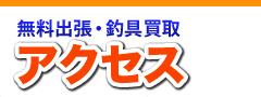 釣具 買取 大阪